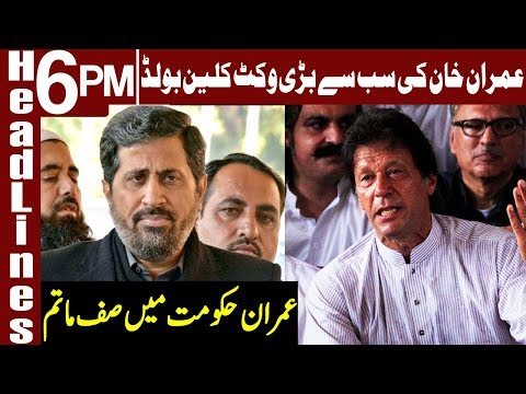 PM Imran Khan's another Big Wicket down | Headlines 6 PM | 5 March 2019 | Express News