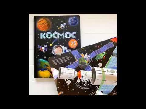 Космос 75 віконець Video #1