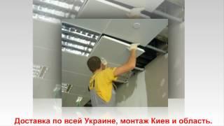 PR TIME Установка подвесных потолков ,БАЙКАЛ, Армстронг дешево киев,купить,потолок цена,на кухне