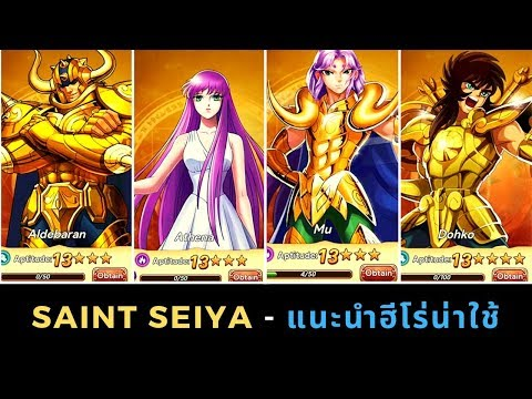 🥇 How to Play SAINT SEIYA COSMO FANTASY on Pc with Memu Android