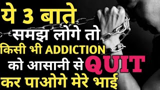 How To Quit Any Addiction | Hindi