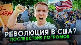 ПРИШЕЛ НА ПРОТЕСТ В США: последствия погромов и что теперь будет с Америкой?