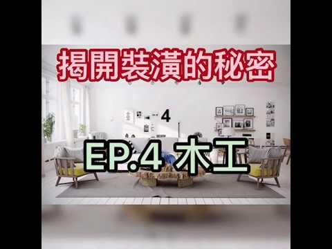 🙈【揭開裝潢的秘密】特輯EP.4【木工】