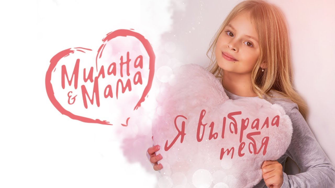 Милана & Мама — Я выбрала тебя