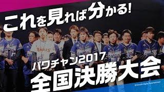これを見れば分かる!パワチャン2017全国決勝大会のすべて!