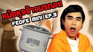 FEDFE mini ep.3 | หม้อหุงข้าวมรณะ