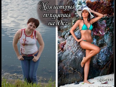 Моя история похудения на 10кг без диет и тренажерного зала!!