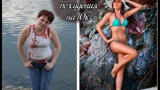 Смотреть онлайн Как похудеть без тренажерного зала
