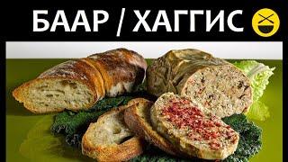 Что ел Рамзан Кадыров? Баар, хаггис или няню?