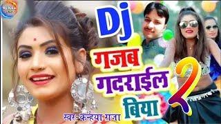 Bhojpuri Song  Gajab Gadrail Biya 2 Hot Dance Arkestra Song  Kanhaiya Raja