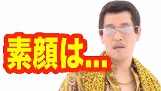 """ピコ太郎""""演じる古坂大魔王の素顔とは?土田晃之が正体を暴露www芸能情報"""