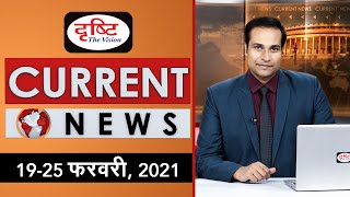 Current News Bulletin (19-25 February, 2021)