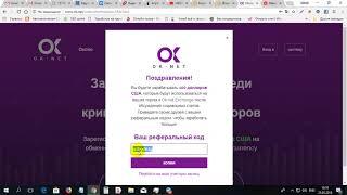 Как получить бонус 100$ от OKNET
