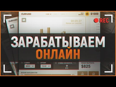 Стратегии заработка на бинарных опционах видео