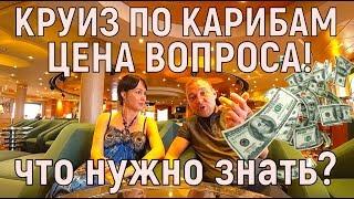 КРУИЗ ПО КАРИБАМ. Сколько это стоит? Затраты на корабле.ВАЖНО! (#3)