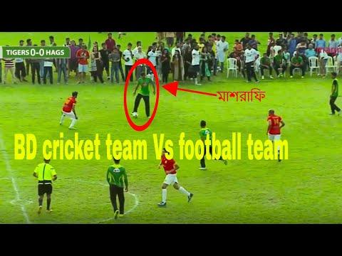ক্রিকেট টিমের উরাধুরা ফুটবল খেলা- BD cricket team Vs Football team| Bangladesh national cricket team