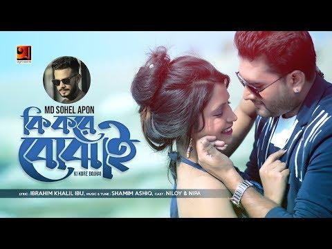Ki Kore Bojhai   by Md Sohel Apon   New Bangla Song 2019   Official Music Video   ☢ EXCLUSIVE ☢