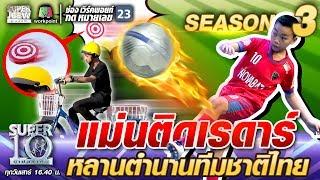 แม่นติดเรดาร์ น้องกาก้า หลานตำนานทีมชาติไทย | SUPER 10 SS3