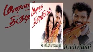 Manadhai Thirudivittai   Tamil Full Movie | Bayshore