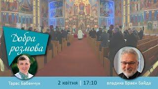 Єпископ Браєн Байда з Канади   ДОБРА РОЗМОВА з Тарасом Бабенчуком. 20.03.2020