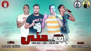 تحميل اغاني مهرجان رايحه مني حمو بيكا MP3