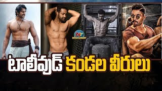 Jr NTR | Prabhas | Allu Arjun | Ram Charan | Movie Mixture | NTV Entertainment