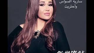 اغاني حصرية سارية السواس - وأحتريت .. 2018 نسخة الأصلية Saria Al-Sawas wa ehtryt تحميل MP3