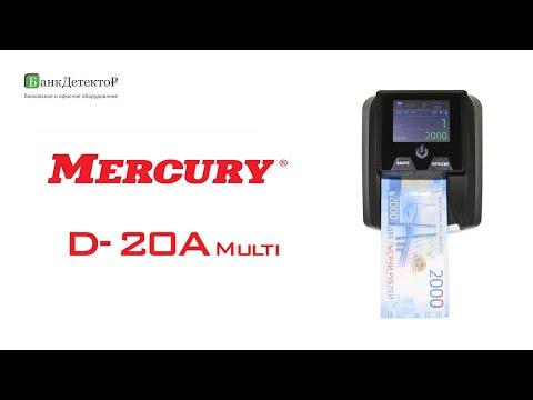 Автоматический детектор валют Mercury D-20A PROMATIC TFT MULTI с АКБ