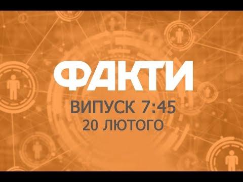 Факты ICTV - Выпуск 7:45 (20.02.2019)