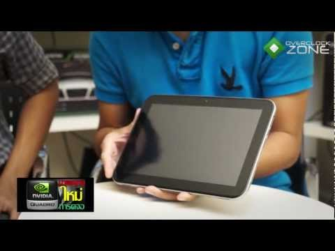 OverclockZone TV EP.213 : แกะกล่อง Toshiba REGZA Tablet AT300 (HD)