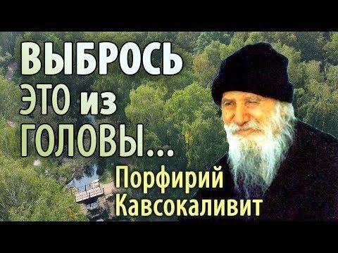 Молитва и Помыслы - Порфирий Кавсокаливит