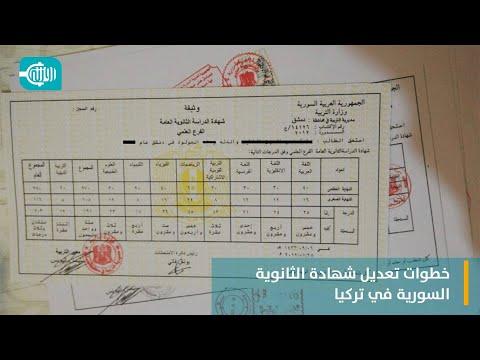 خطوات تعديل شهادة الثانوية السورية في تركيا