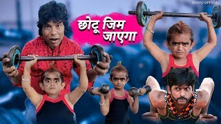CHOTU GYM JAAYEGA | छोटू जिम जाएगा  | Khandesh Hindi Comedy Video | Chotu Dada Comedy Video