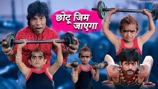 CHOTU DADA GYM WALA | छोटू दादा जिम वाला | Khandesh Hindi Comedy Video | Chotu Dada Comedy Video