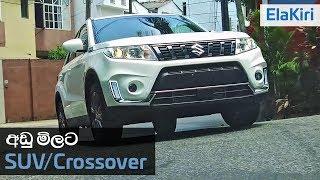 Suzuki Vitara Review (Sinhala) From ElaKiri.com
