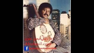 اغاني حصرية مر ظبي سباني - جلسة خاصة - فيصل علوي تحميل MP3