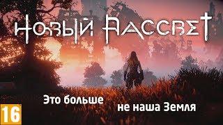 """Фильм """"Новый Рассвет"""""""