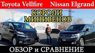 Toyota Vellfire vs Nissan Elgrand: обзор королей минивенов! Какой купить?