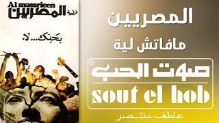 تحميل اغاني مافاتش ليه فرقة المصريين MP3