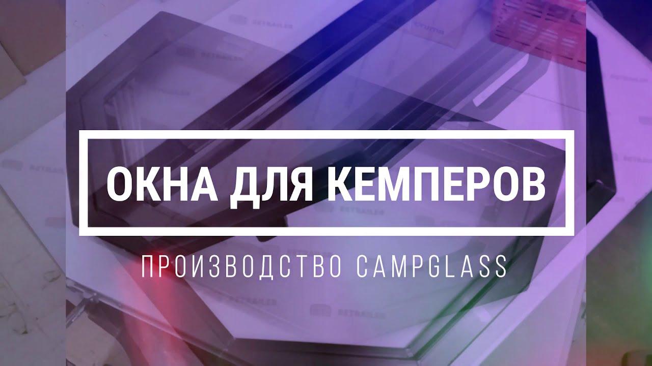 Видео CampGlass