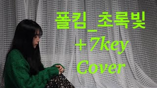 폴킴 (Paul Kim) _초록빛(Traffic Light) 여자 커버 [+7 Key] Cover Live