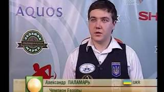 Владимир Меркулов - Александр Паламарь