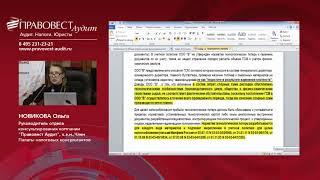 Что чаще всего выявляет налоговый контроль и как сократить налоговые угрозы_Новикова О.