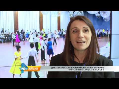 Новости Псков 20.03.2017 # Кубок по бальным танцам