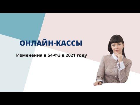 ОНЛАЙН-КАССЫ. Изменения в 54-ФЗ в 2021 году