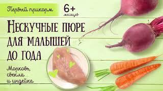 Простые рецепты для приготовления детского питания. Продукты: морковь, свекла, индейка