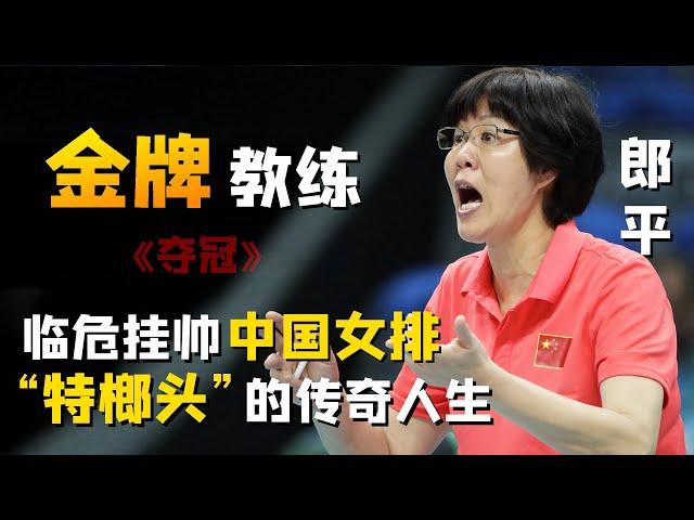 הגיית וידאו של 郎平 בשנת סיני