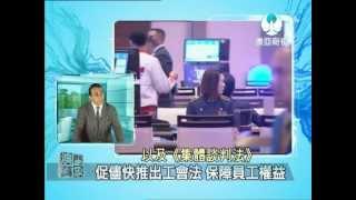 2013-01-13 (澳門萬象)賭場員工被列入黑名單 (嘉賓:高天賜)