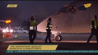 В Шымкенте больше 200 пассажиров не могли вылететь из-за погодных условий