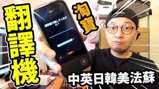 【淘寶開箱】神奇翻譯機!去旅行唔再需要學語言?!|2018淘寶雙十一!